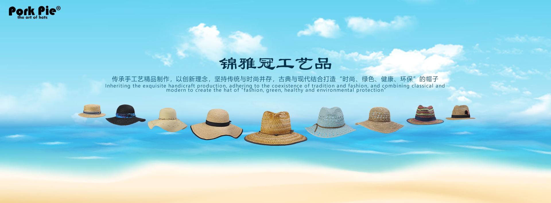 工艺帽,手编帽,中国帽子